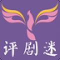 评剧迷安卓免费版v1.1.2 最新版