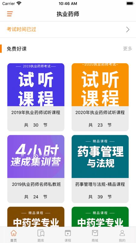 鸭题库考试免费版v4.1.3 苹果版