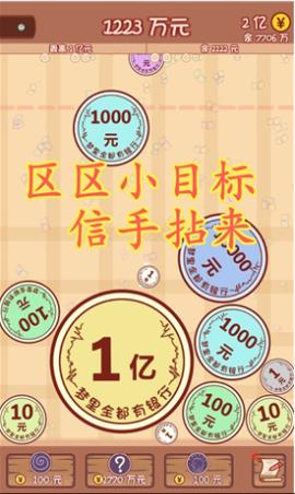天天小目标手游超级红包版v1.0安卓版