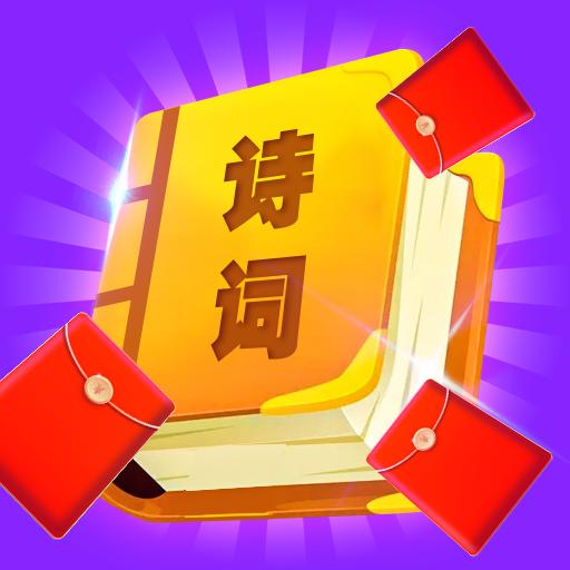 红包爱诗词赚零花钱版v1.0.3 正式版