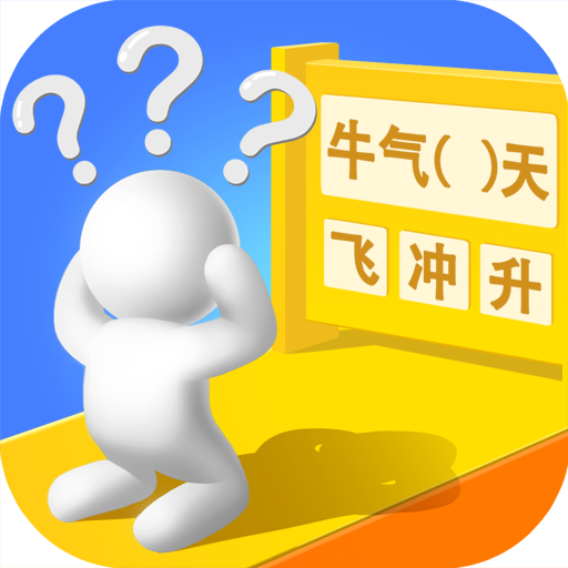 奔跑吧答题王福利赚钱版v1.1.0 中文版