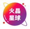 火晶星球app赚钱版v1.0福利版