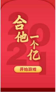 合他一个亿手游新人红包版v1.0.6安卓版