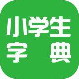 字典典小学生版v1.0.7 最新版