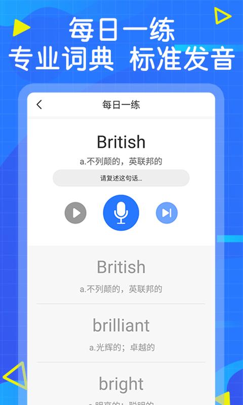 嗨学英语单词详解版v1.0.0 同步版