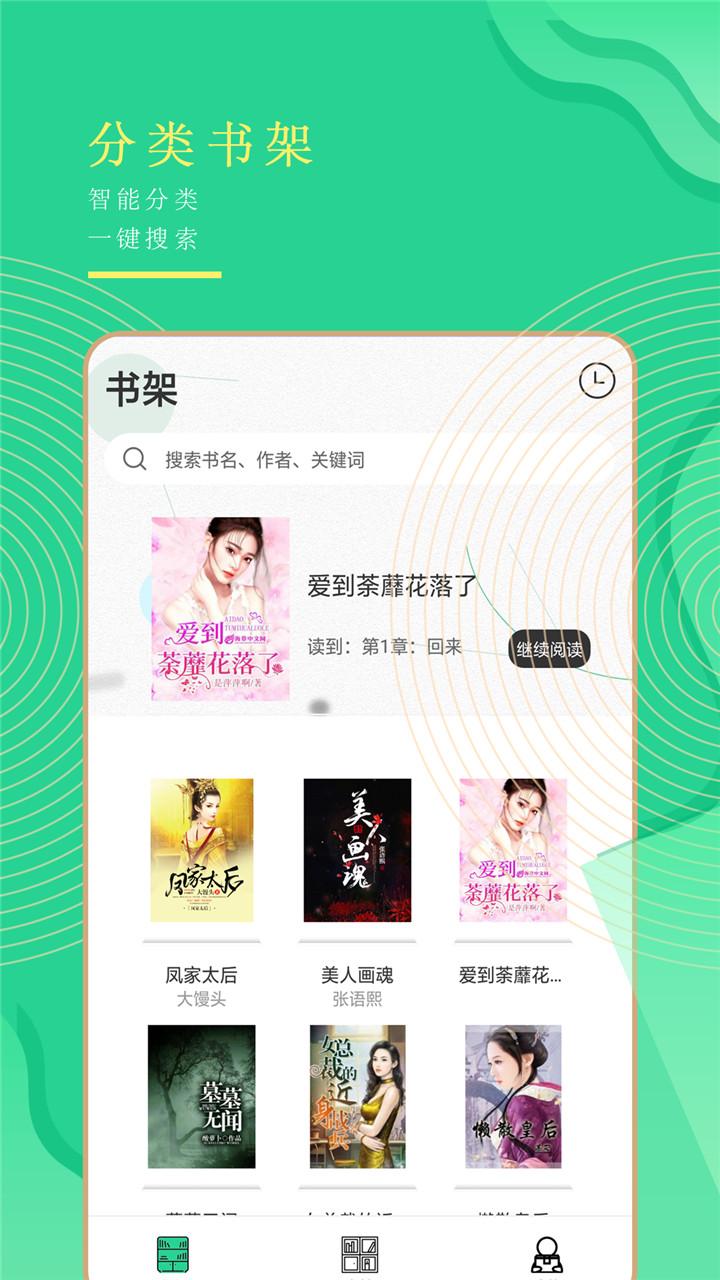 小书亭全本免费app无广告版v1.0.0 稳定版