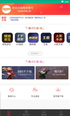 王者荣耀微信账号租号平台全英雄全皮肤版v1.3.4.1 安卓版