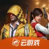 和平精英云游戏权限破解版v3.8.1 稳定版
