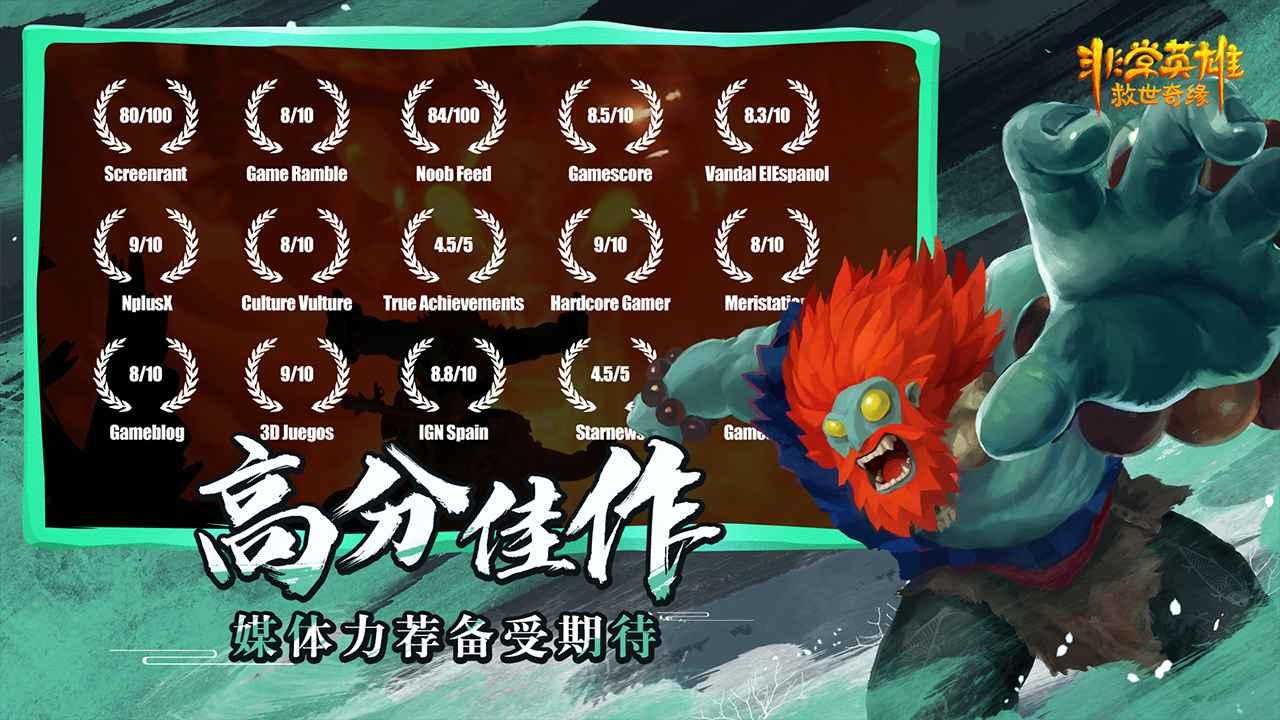 非常英雄救世奇缘steam移植版v793.7 正式版