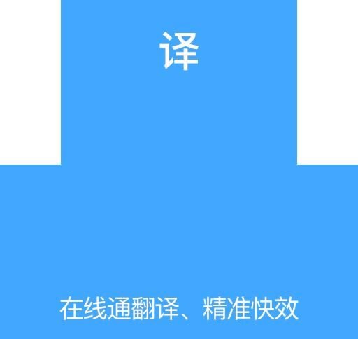在线通翻译多语种版v1.0 手机版