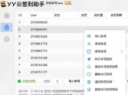 秋叶YY云签到助手v1.0.0 稳定版