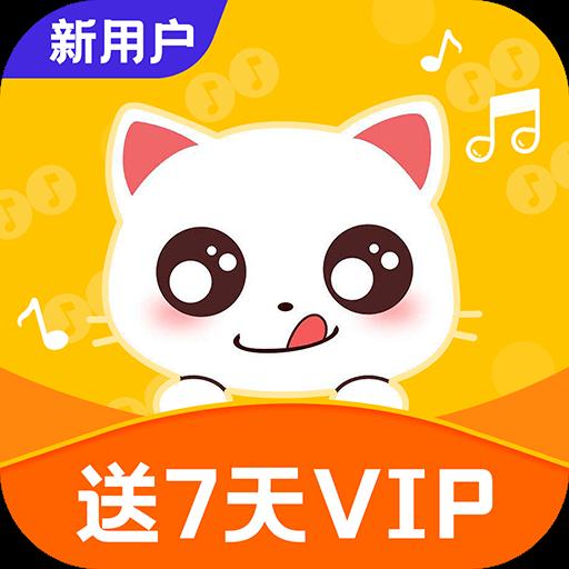 云猫儿歌故事app(送7天vip)v1.4.6 免费版