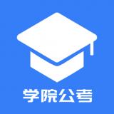 学院公考APP安卓版v1.0 免费版