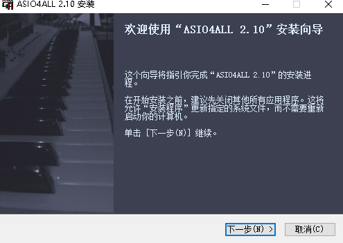 asio4all声卡软件最新版V2.9免费版