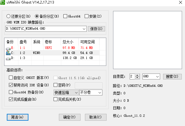 OneKeyGhost备份win10版v14.2.17.213绿色版