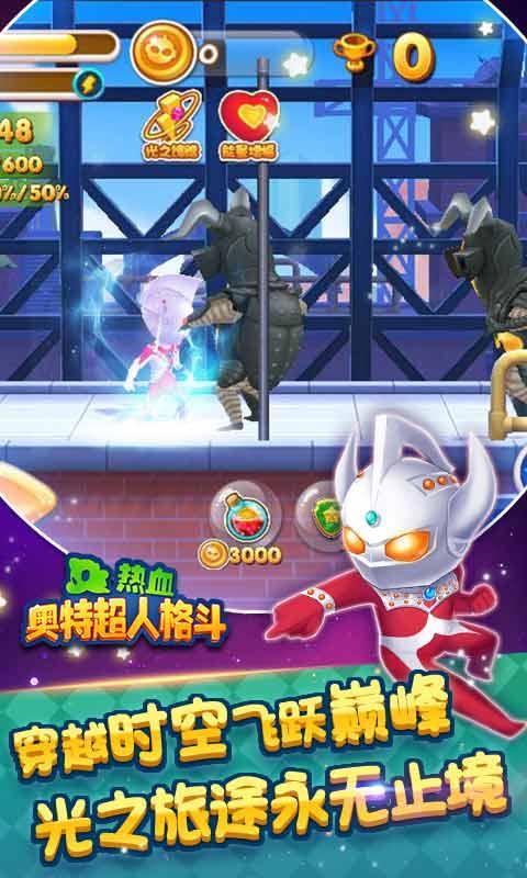 热血奥特超人格斗内购免费版v2.5 最新版