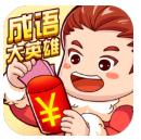 成语大英雄注册领红包版v1.0安卓版