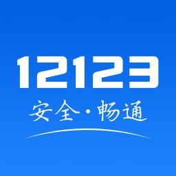交管12123破解去升级版v2.6.0 最新版