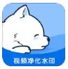 小熊视频去水印安卓版v1.2免费版