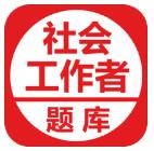 社会工作者考试题库免激活码版v5.1 安卓版