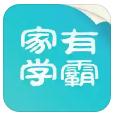 家有学霸app不收费版v5.0.0.7433