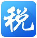 海南省电子税务局app可注册版v1.1.4免费版