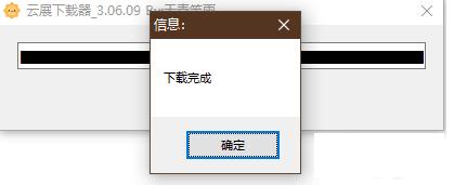 云展下载器易语言版v3.06.09 电脑版