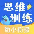 幼升小思维训练免费版v1.0 手机版