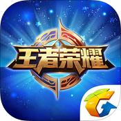 王者荣耀微视皮肤白嫖软件v1.0.0 安卓版