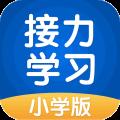 接力英语小学版v5.0.1.2 免费版