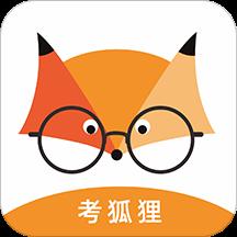 考狐狸app免费版v2.0.2 最新版