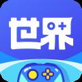 世界频道app游戏社区v1.1.4.0 免费版