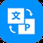 全能王PDF转换器2021最新版v2.0.0.2 正式版