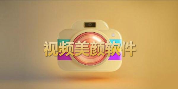 视频美颜软件