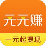 元元赚注册领红包版v1.0 最新版