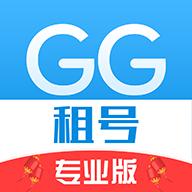 GG租号专业版2021最新版v1.0.0 稳定版