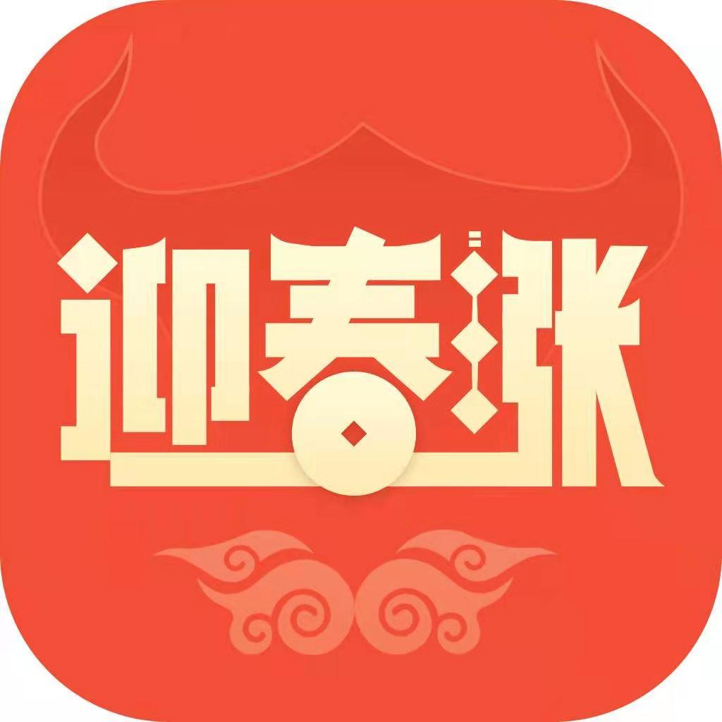 迎春涨app红包版v1.1.0 稳定版