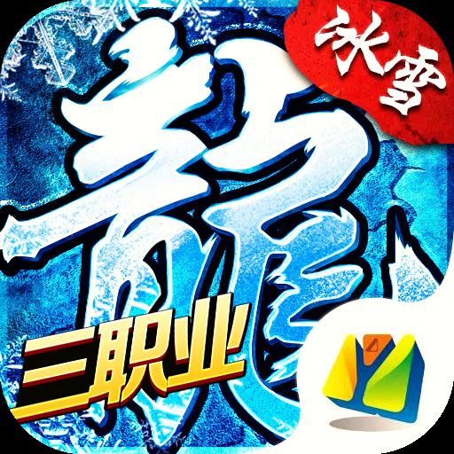 冰雪三职业打金版变态版v1.0.1 免费版