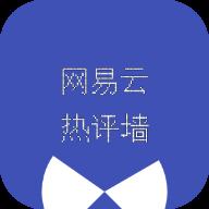 网易云热评墙2021最新版v3.0.0 安卓版