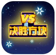 决胜方块经典版v1.0.0安卓版