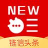 链信头条APP清爽版v1.0.0 安卓版