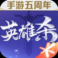 华为英雄杀闪退修复版v4.9.0 手机版
