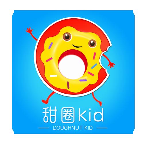 甜圈kidAPP(学习平台)v7.3.6  安卓版