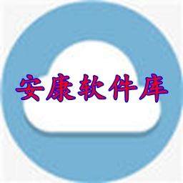安康糖果屋软件库手机版v3.18 安卓版
