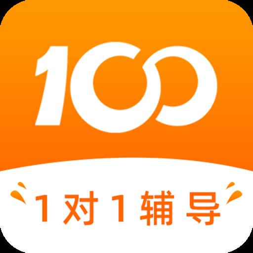 100教育1对1辅导版v3.10.1  免费版