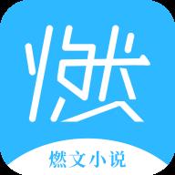 燃文小说阅读器app最新版v1.0.0  安卓版