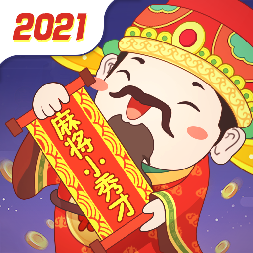 麻将小秀才2021红包版v1.0.1 免费版