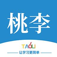 桃李学堂app最新版v1.0.0破解版