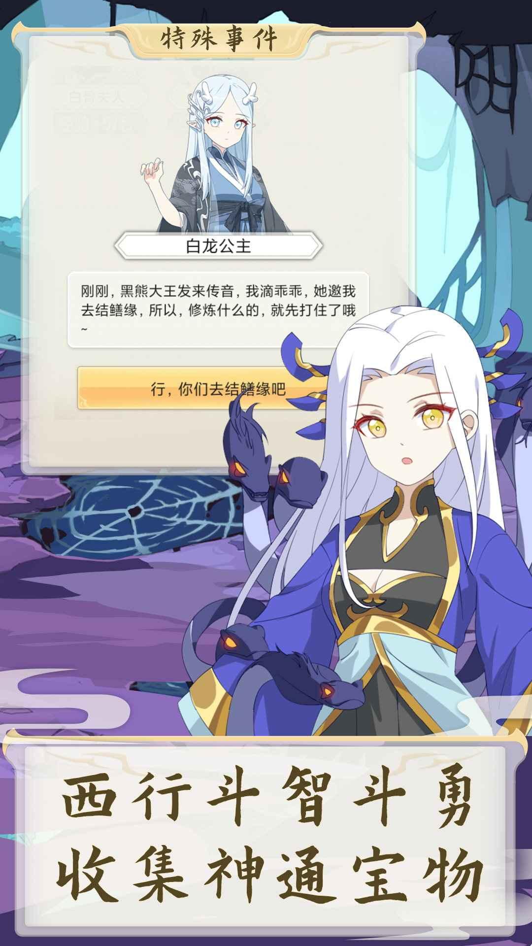 西游妖灵灵9999仙玉版v3.0.0 安卓版
