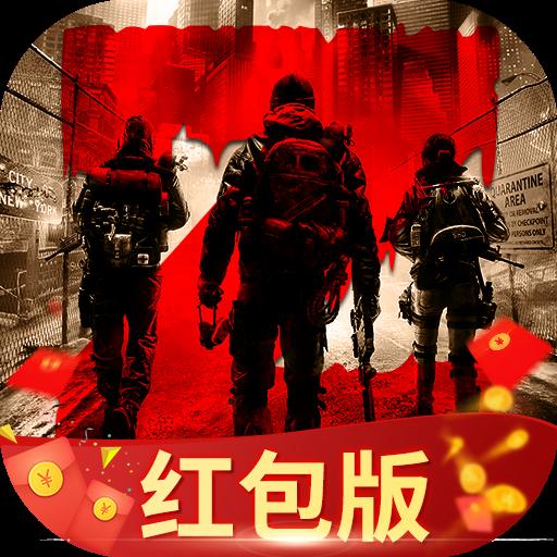 废土集结红包版v1.11.63 手机版